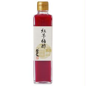 梅酢 (紅芋)
