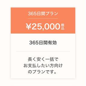 #Likes ご利用サービス料(365日間)