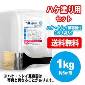 防炎スプレー「ハイショーカー」(防炎加工剤)ハケ塗り用セット1kg(ハケ・トレイ兼容器付)