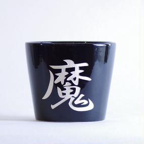 漢字ポット 魔鉢 L