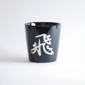 漢字ポット 飛鉢 M