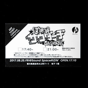 【ADVチケット】8月25日(金) 映画「サウダーヂ」高松特別上映会