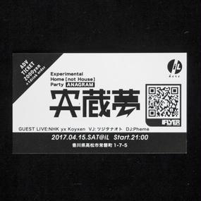 【ADVチケット】 4月15日(土) NHK yx Koyxen Live! 穴蔵夢 -Experimental Home Party-