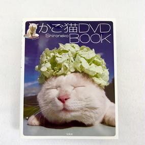 かご猫 DVDBOOK