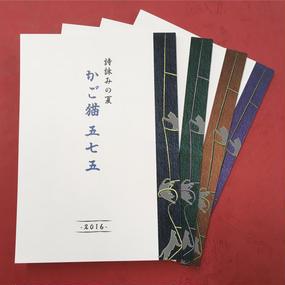 【予約販売商品】かご猫575 四冊セット~2013年から2016年~