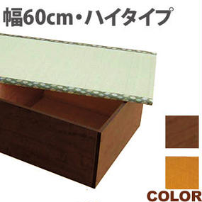 【激安/ネット最安値】畳収納ユニット ハイタイプ幅60cm ブラウン又はナチュラル