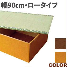 【激安/ネット最安値】畳収納ユニット ロータイプ幅90cm ブラウン又はナチュラル