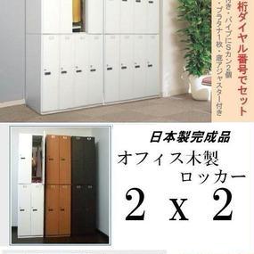 【激安/ネット最安値】オフィス木製鍵付きロッカー/鍵付きクローゼット2x2  完成品