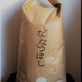 特別栽培米ななつぼし 30kg  (28年産)