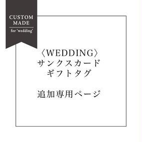 〈WEDDING〉サンクスカード、タグ 追加専用ページ