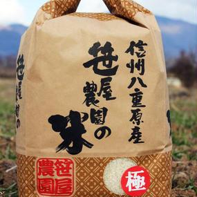 笹屋農園 信州八重原米コシヒカリ・極 生産者限定米 笹屋農園の米 特別栽培米(5kg)(栽培期間中、農薬・化学肥料を一切使用せず栽培しました)