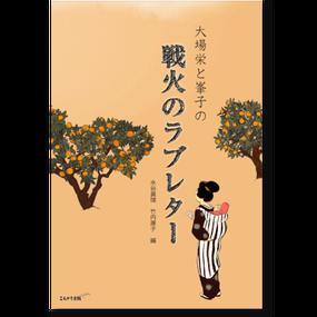 大場栄と峯子の戦火のラブレター
