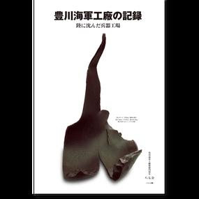 豊川海軍工廠の記録 陸に沈んだ兵器工場