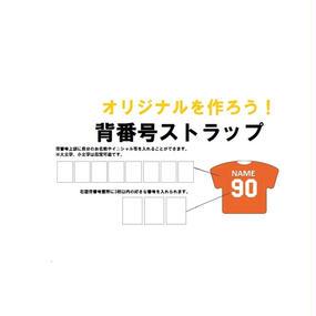 オリジナル背番号ストラップ(小)
