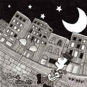 「町の光、街の闇」マサ・タケダ