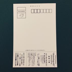 販売終了-【前売り券】7月4日昼開催「Pomology#2リリースパーティ」
