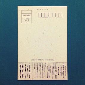 販売終了-【前売り券】2月11日開催「Pomology#1リリースパーティ」