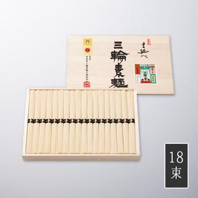 三輪の誉(木箱入り)900g(18束)