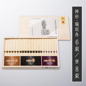 三輪の煌(木箱入り)1kg(神杉・瑞垣各6束/誉8束)