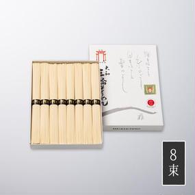 三輪の誉(紙箱入り)400g(8束)
