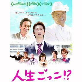 映画「人生ごっこ」DVD