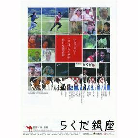 映画「らくだ銀座」DVD