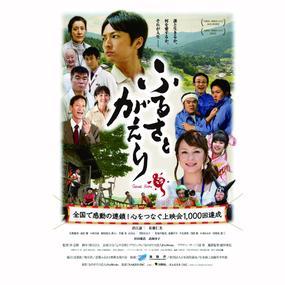 映画「ふるさとがえり」DVD