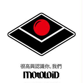 CD:「很高興認識你。我們 -MOtOLOiD-」