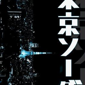 書籍:「東京ソーダ(CD付)」