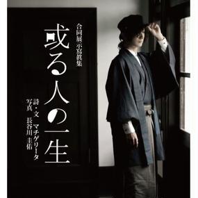 「或る人の一生」写真集:マチゲリータ×長谷川圭佑