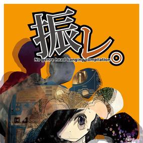 CD:「振レ。」