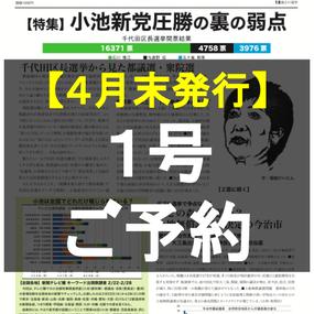 日本選挙新聞 第1号