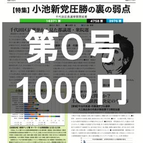 日本選挙新聞0号(クレカ・コンビニ決済・Paypal・銀行振込(三井住友))