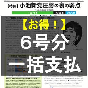 日本選挙新聞 1号〜6号の一括購読のお申込みです。