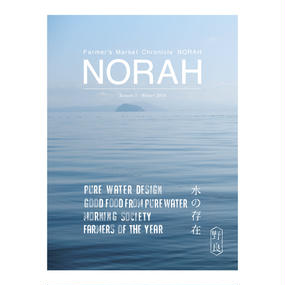 【印刷版】NORAH Season5 : Winter 2014