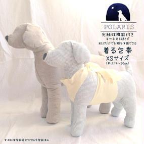 【XS】手術後の縫合部保護に犬用「着る包帯」