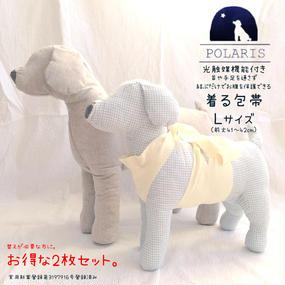 【L】手術後の縫合部保護に犬用「着る包帯」2枚セット