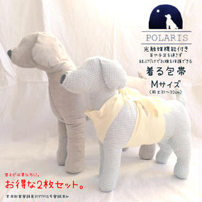 【M】手術後の縫合部保護に犬用「着る包帯」2枚セット