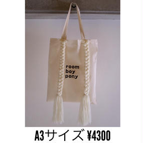 大きいroom boy pony BAG(A3サイズ)