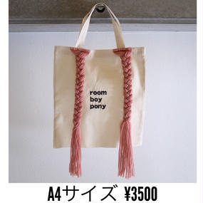 room boy pony BAG(A4サイズ)
