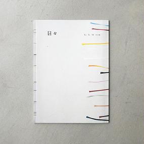 """MAGAZINE """"日々""""  from TAIWAN by MIYUKI INOUE"""