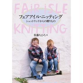フェアアイル・ニッティング-シェットランドからの贈り物-