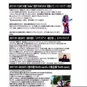 2017-01sara 裏面