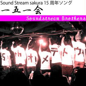 【無料】15周年ソング 「一五一会」Soundstream Brothers