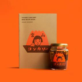 富山コンカリー レシピブックセット