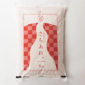 さちあれ米 袋入り5Kg のし付け可能