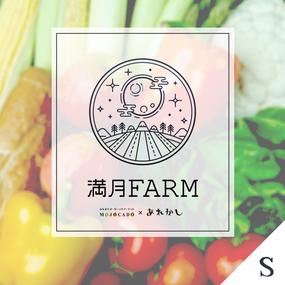 満月FARM-満月採れ野菜 Sセット(2017年5月11日の満月)