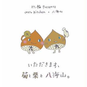 2016年9月25日(日)wato kitchen × 八海山『第3回 いただきます、菊と栗と八海山。』(築地・八海山多目的ホール)