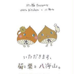 2017年9月18日(月祝)wato kitchen × 八海山『第4回 いただきます、菊と栗と八海山。』(築地・八海山多目的ホール)