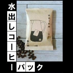 〈ポスト投函〉水出しコーヒーパック 1袋2packs×2